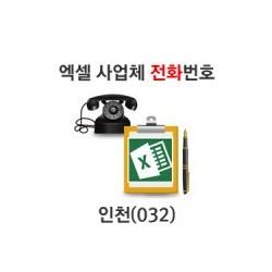 인천(032) 2015년 후반기 전화번호