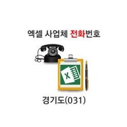 경기도(031) 2015년 후반기 전화번호