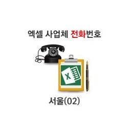서울(02) 2015년 후반기 전화번호