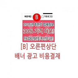 [B]오른편 상단 배너
