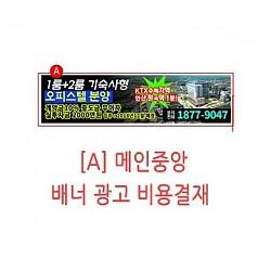 [A]메인중앙 배너